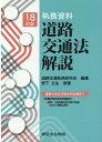 執務資料道路交通法解説   18訂版/東京法令出版/道路交通執務研究会