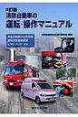 消防自動車の運転・操作マニュアル 緊急自動車の法令知識運転技能指導要領ヒヤリ・ハット  2訂版/東京法令出版/消防自動車安全運行研究会