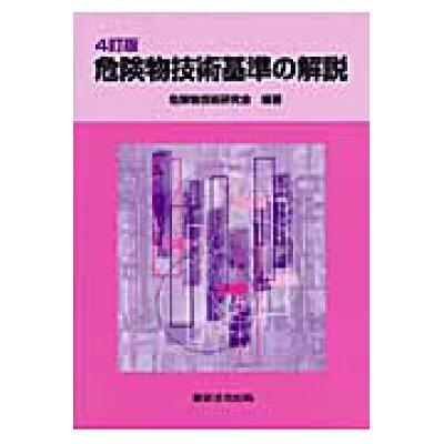 危険物技術基準の解説   4訂版/東京法令出版/危険物技術研究会