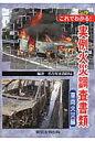 これでわかる!実例火災調査書類  車両火災編 2訂版/東京法令出版/名古屋市消防局
