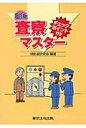 査察マスタ- チェックポイント付き  8訂版/東京法令出版/消防道研究会