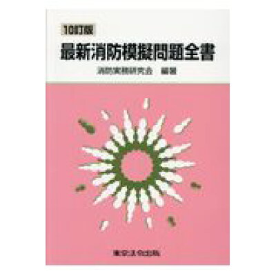 最新消防模擬問題全書   10訂版/東京法令出版/消防実務研究会