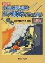 火災救助対策ドア開放マニュアル 動画付  全訂版/東京法令出版/消防活動研究会