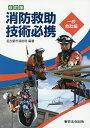 消防救助技術必携 一般救助編   6訂版/東京法令出版/名古屋市消防局