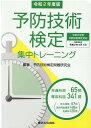 予防技術検定集中トレーニング  令和2年度版 /東京法令出版/予防技術検定問題研究会