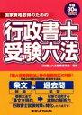 行政書士受験六法  平成30年対応版 /東京法令出版/行政書士六法編集委員会