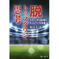 脱トップダウン思考 スポーツから読み解くチームワークの本質  /東京法令出版/福富信也
