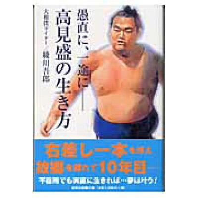 高見盛の生き方 愚直に、一途に  /東邦出版/綾川吾郎
