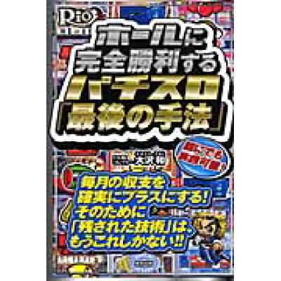 ホ-ルに完全勝利するパチスロ「最後の手法」   /東邦出版/大沢和