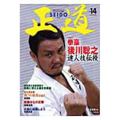 正道  14 /東邦出版/正道会館