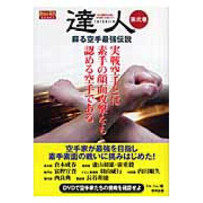 達人 武の極意を目指し、歩み続ける者たちへ 第弐巻 /東邦出版/フル・コム