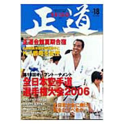 正道  18 /東邦出版/正道会館