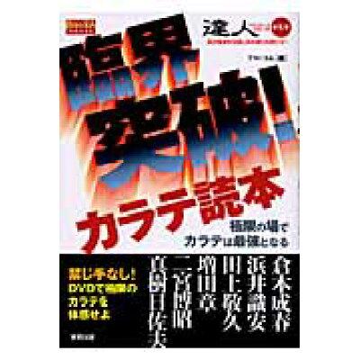 達人シリ-ズ 武の極意を目指し歩み続ける者たちへ 第7巻 /東邦出版/フル・コム