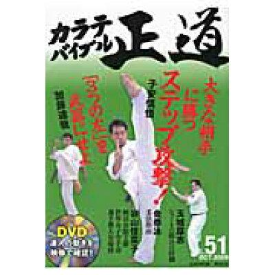 カラテバイブル正道  51 /東邦出版/正道会館