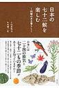 日本の七十二候を楽しむ 旧暦のある暮らし  /東邦出版/白井明大