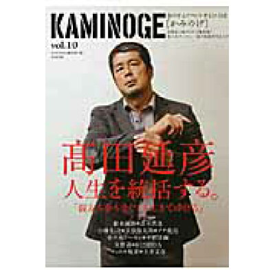 KAMINOGE 世の中とプロレスするひろば vol.10 /東邦出版/KAMINOGE編集部
