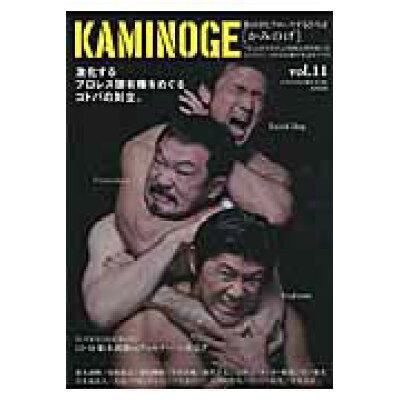KAMINOGE 世の中とプロレスするひろば vol.11 /東邦出版/KAMINOGE編集部