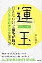 運玉 見えないけど誰もが持つ人生を左右する幸運の源  /東邦出版/桜井識子