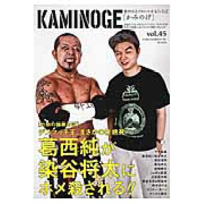 KAMINOGE 世の中とプロレスするひろば vol.45 /東邦出版/KAMINOGE編集部