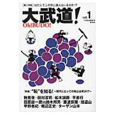 大武道!  vol.1 /東邦出版/『大武道』編集部