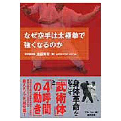 なぜ空手は太極拳で強くなるのか   /東邦出版/池田秀幸
