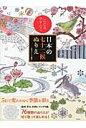 こころやすらぐ日本の七十二候ぬりえ   /東邦出版/トモコ・エヴァ-ソン