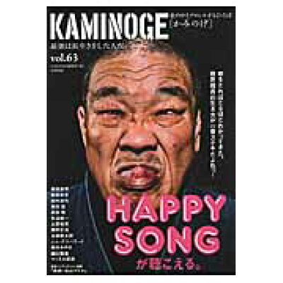 KAMINOGE  vol.63 /東邦出版/KAMINOGE編集部