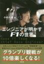 エンジニアが明かすF1の世界   /東邦出版/小松礼雄