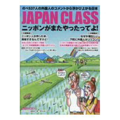 JAPAN CLASSニッポンがまたやったってよ! のべ537人の外国人のコメントから浮かび上がる日本  /東邦出版/ジャパンクラス編集部