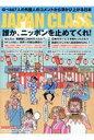 JAPAN CLASS誰か、ニッポンを止めてくれ! のべ667人の外国人のコメントから浮かび上がる日本  /東邦出版/ジャパンクラス編集部