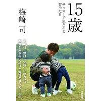 15歳 サッカーで生きると誓った日  /東邦出版/梅崎司