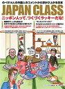 JAPAN CLASSニッポン人って、つくづくラッキーだな! のべ514人の外国人のコメントから浮かび上がる日本  /東邦出版/ジャパンクラス編集部