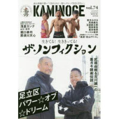 KAMINOGE 世の中とプロレスするひろば vol.74 /東邦出版/KAMINOGE編集部