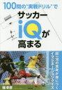 """100問の""""実践ドリル゛でサッカーIQが高まる   /東邦出版/篠幸彦"""