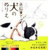 かわいい!たのしい!色鉛筆で犬のぬりえ   /東邦出版/エヴァーソン朋子
