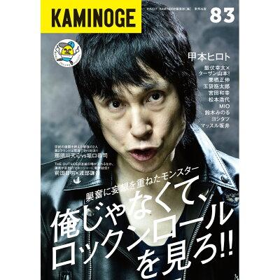 KAMINOGE  83 /東邦出版/KAMINOGE編集部