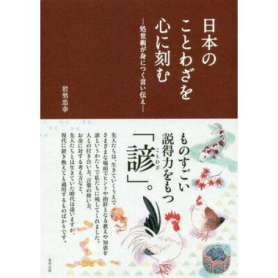 日本のことわざを心に刻む 処世術が身につく言い伝え  /東邦出版/岩男忠幸