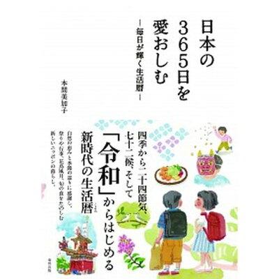 日本の365日を愛おしむ 毎日が輝く生活暦  /東邦出版/本間美加子