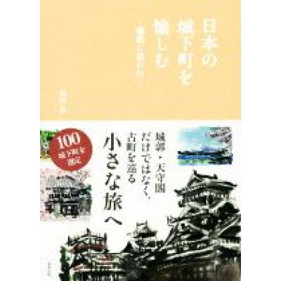日本の城下町を愉しむ 郷愁に誘われ  /東邦出版/黒田涼