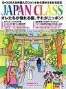 JAPAN CLASSオレたちが憧れる国、それがニッポン! のべ629人の外国人のコメントから浮かび上がる日本  /東邦出版/ジャパンクラス編集部