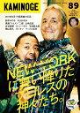 KAMINOGE  89 /東邦出版/KAMINOGE編集部