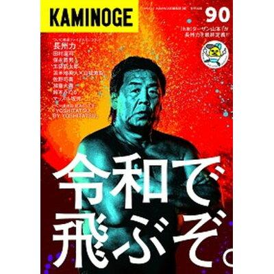 KAMINOGE  90 /東邦出版/KAMINOGE編集部