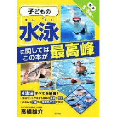 子どもの水泳に関してはこの本が最高峰 対象5・6歳~  /東邦出版/高橋雄介