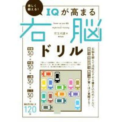楽しく鍛える!IQが高まる右脳ドリル   /東邦出版/児玉光雄(心理評論家)