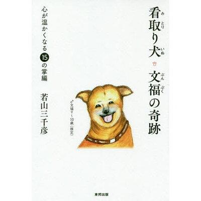 看取り犬・文福の奇跡 心が温かくなる15の掌編  /東邦出版/若山三千彦