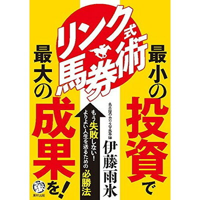 リンク馬券術最小の投資で最大の成果を!   /東邦出版/伊藤雨氷