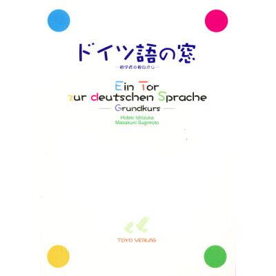 ドイツ語の窓 初学者の視点から  /東洋出版(文京区)/石塚秀樹