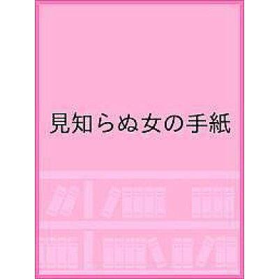 見知らぬ女の手紙   /東洋出版(文京区)/シュテファン・ツヴァイク