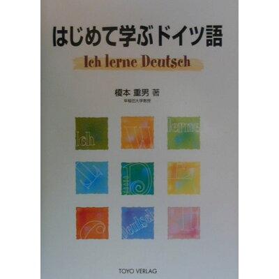 はじめて学ぶドイツ語   新装版/東洋出版(文京区)/榎本重男