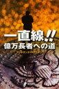 一直線!!億万長者への道   /東洋出版(文京区)/アレキサンダ-・ラスキン